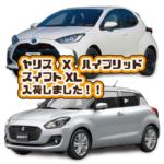 ヤリス X ハイブリッド・スイフトXL入荷!!